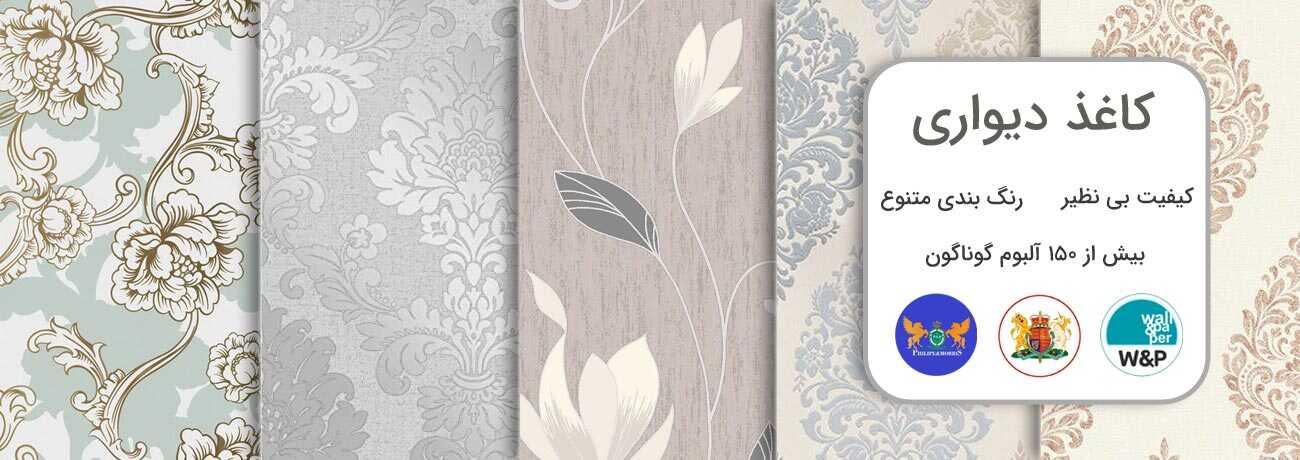 کاغذ-دیواری-اکباتان-دیزاین