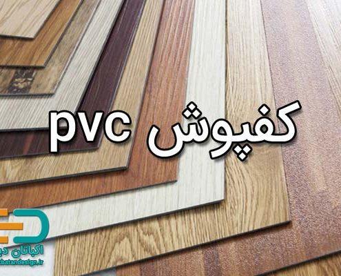 کفپوش-pvc-اکباتان-دیزاین