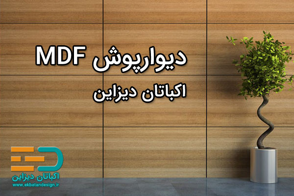 نمونه-دیوارپوش-mdf